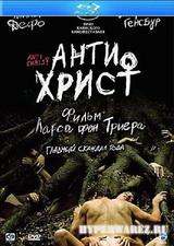 Антихрист / Antichrist (2009/HDRip/1400мв)