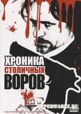 Хроника столичных воров / Chronicle of capital thieves (2009/DVDRip/1400MB)