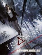 Треугольник / Triangle (2009) DVDScr
