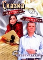Сказка о женщине и мужчине (2008/DVDRip/1400MB/700MB)