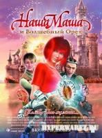 Наша Маша и Волшебный орех (2009/DVDRip/1400MB)