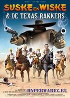 Люк и Люси: Техасские рейнджеры (2009/DVDRip/1400mb)