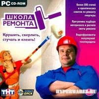 Школа ремонта. Лучшие уроки (2009/ DVDRip/1000mb)