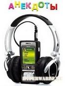 Аудио-aнекдоты на мобильник