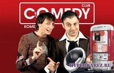 Cамые лучшие рингтоны от Comedy Club