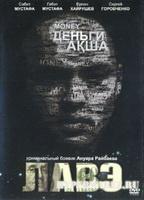 Лавэ / Lave (2009/DVDRip/1,21GB)