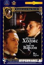 Шерлок Холмс и Доктор Ватсон - Золотая коллекция (6 DVD/41500мв)