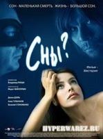 Сны? (2009/DVDRip/700mb)