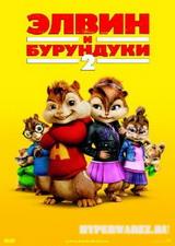 Элвин и бурундуки 2 / Alvin and the Chipmunks: The Squeakquel (2009/CAMRip/700мв)