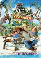 Новые приключения Аленушки и Еремы (2009/CAMRip700mb)