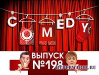 Comedy Club - 198 выпуск (2009/SATRip)