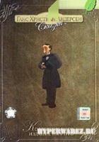 Ганс Христиан Андерсен. Сказки (2002/DVDRip)