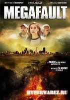 Мега-разлом / Megafault (2009/HDRip/700mb)