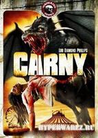 Монстр на карнавале / Carny (2009/DVDRip/700mb)