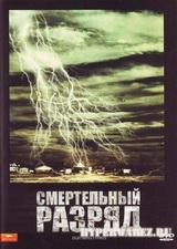Смертельный разряд / Lightning Strikes (2009) DVDRip