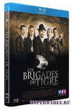 Тигровые отряды / Les Brigades du Tigre (2006) BDRip