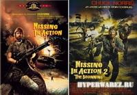 Без вести пропавшие / Missing in Action (1984/1985/DVDRip)