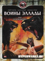 Hellhounds / Воины Эллады / Гончие Ада (2009/DVDRip/1400MB)