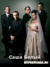 Саша Белый (2010) DVDRip