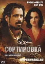 Сортировка / Triage (2009) DVDRip