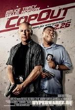 Двойной КОПец / Cop Out (2010) TS