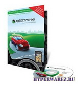 Navigation Autosputnik 3.2.8 build 28394 + карты России от ТелеАтлас 2010 + голоса + Ключ