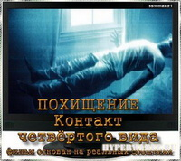 Четвёртый вид (2010/DVDRip/1.4Gb)