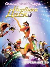 Ослепительный Барри и червяки диско / Disco ormene (2010) DVDRip