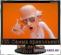 100  Самых прикольных SMS звуков (2010/ MP3)
