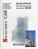SCAD 11.3 + кряк