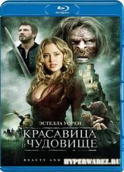 Красавица и чудовище / Beauty and the Beast (2009) HDRip