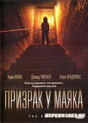 Призрак у маяка / The Beacon (2009) DVDRip