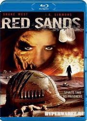 Святилище красных песков / Red Sands (2009) HDRip