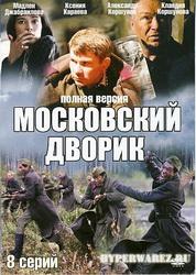 Московский дворик (2009) 2xDVD9