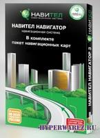 Навител Навигатор v3.2.6.3594 XXL [update maps] (25.03.2010) – ENG/RUS