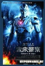 Китайский патруль времени / Mei loi ging chaat (2010/DVDRip)