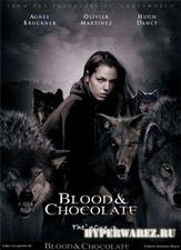 Кровь и шоколад / Blood and Chocolate (2007) DVDRip