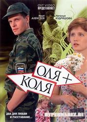Оля + Коля (2007) DVD9