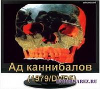 Ад каннибалов / Cannibal Holocaust (1979/DVD5)