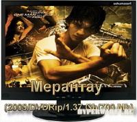 Мерантау / Merantau (2009/DVDRip/1.37 Gb/700 Mb)