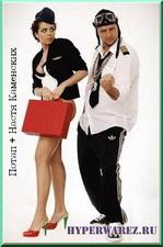 Потап и Настя Каменских. Клипы (2009) DVDrip