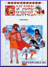 Аргонавты (1971) DVDrip