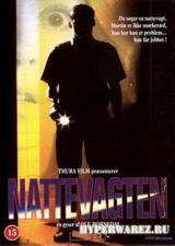 Ночной сторож / Nattevagten (1994) DVDRip
