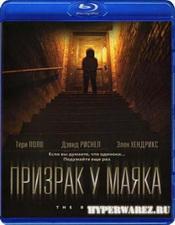 Призрак у маяка / The Beacon (2009) HDRip