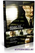 Проклятый путь / Road to Perdition (2002) HDRip