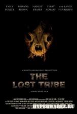 Первобытные / The Lost Tribe (2009) DVDRip