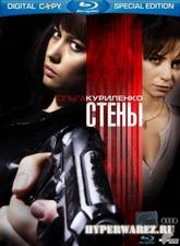 Стены / Kirot (2009) HDRip