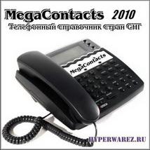 Телефонный справочник: МГТС Москва 2010 + MegaContacts 2010 v5.4 + Базы