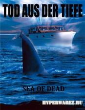 Смертельная глубина / Tod aus der Tiefe (2009/1400Mb/700Mb/DVDRip)