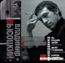 Кинохроника - Владимир Высоцкий [3 DVD в 1-Авторская песня, DVD5 ] (2009г.)